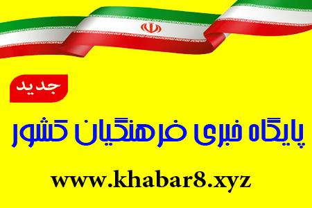 افتتاح سایت خبری فرهنگیان کشور