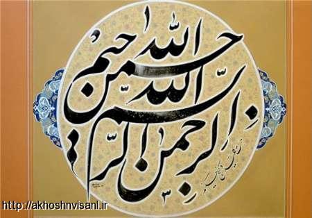 سیزدهمین دوره مشق نور استان گیلان برگزار شد