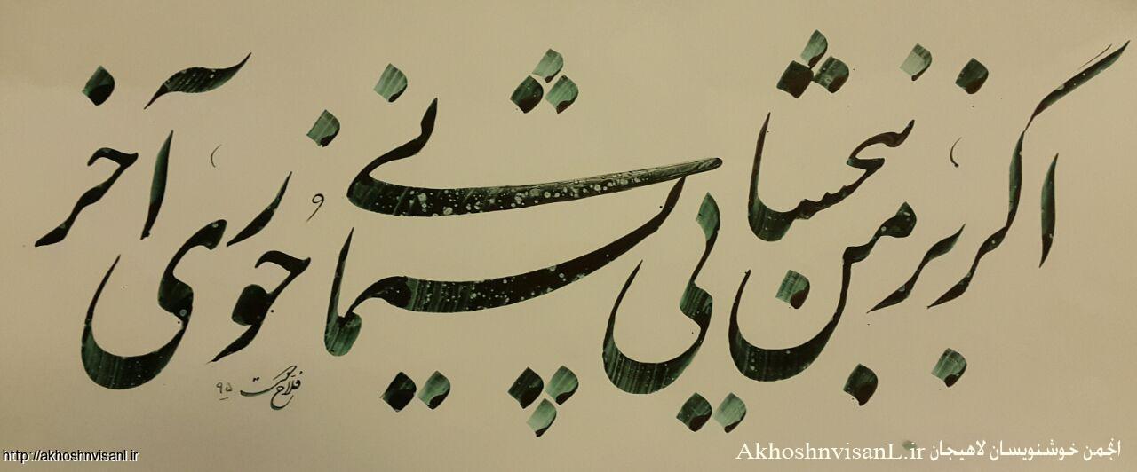 اثر بسیار زیبا از استاد جلال فلاح دوست