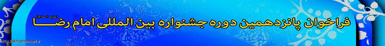 فراخوان پانزدهمین جشنواره بین المللی امام رضا ع