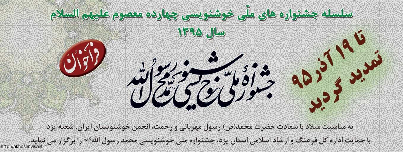 فراخوان جشنواره ملی خوشنویسی محمد رسول الله (ص) در یزد تمدید شد