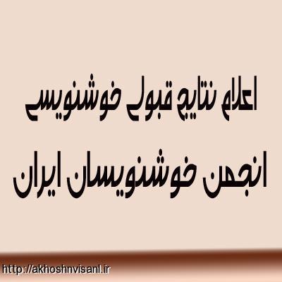 اعلام نتایج آزمون اردیبهشت 96 انجمن خوشنویسان ایران