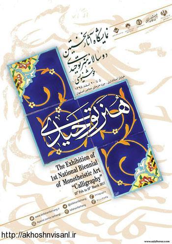 نمایشگاه دوسالانه هنر توحیدی خوشنویسی در موزه هنرهای معاصر اصفهان
