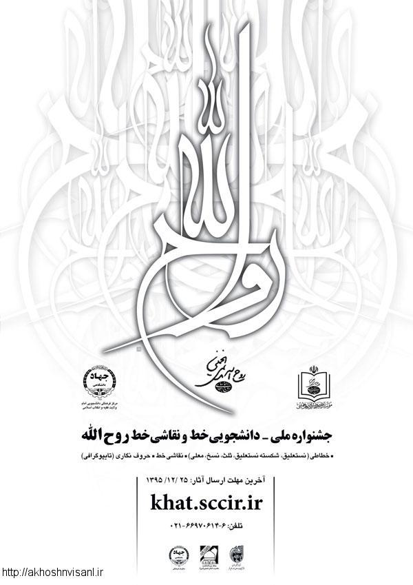 فراخوان جشنواره ملی دانشجویی روح الله