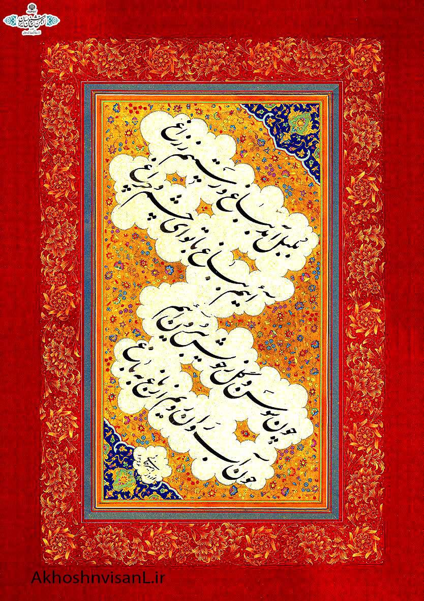 پوسترهای عید نوروز سال 1396 اثر استاد امیرخانی