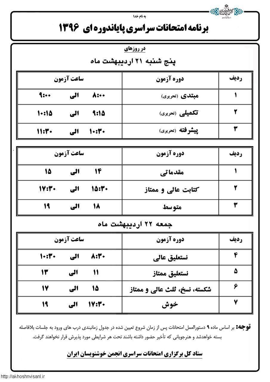 برنامه امتحانات پایان دوره ای 1396 انجمن خوشنویسان ایران