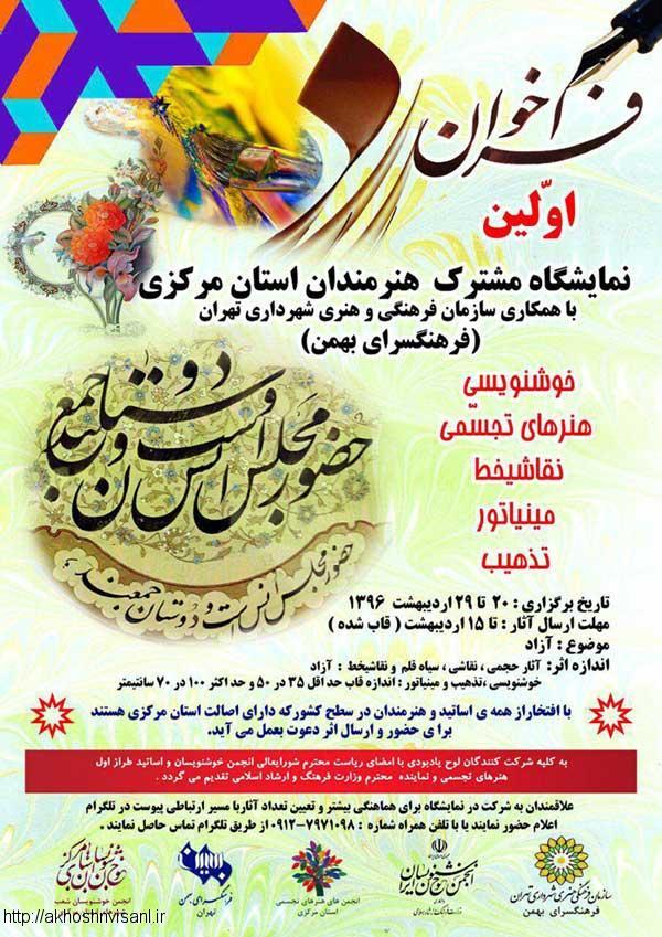 اخبار فراخوان اولین نمایشگاه مشترک هنرمندان استان مرکزی