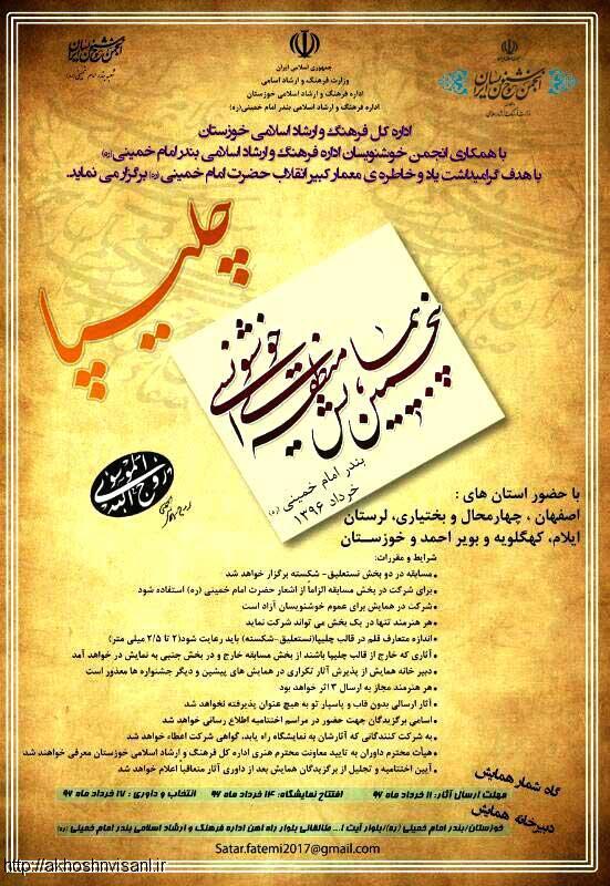 زمان فراخوان همایش منطقهای خوشنویسی چلیپا خوزستان