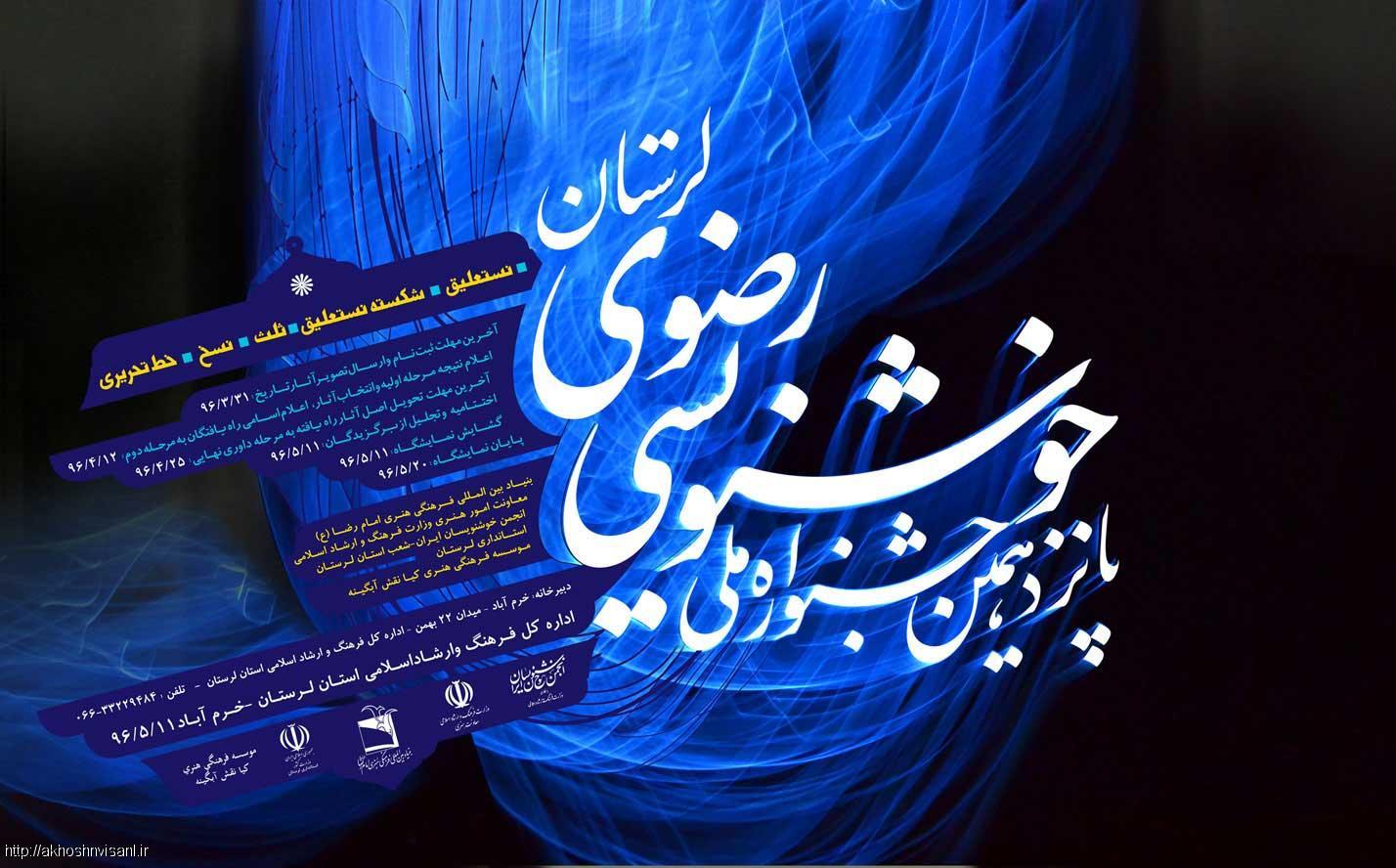 اخبار فراخوان پانزدهمین جشنواره خوشنویسی رضوی لرستان