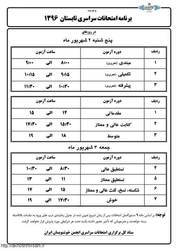 برنامه امتحانات سراسری تابستان 96 انجمن خوشنویسان ایران