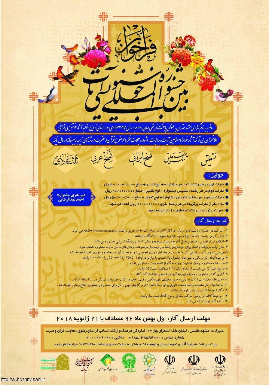 فراخوان جدید جشنواره بین المللی خوشنویسی آیات