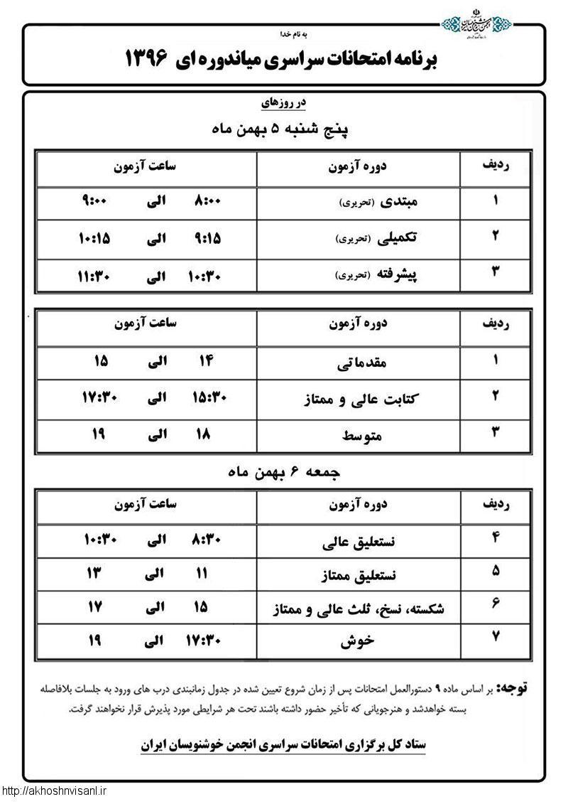 برنامه زمان امتحانات میاندوره ای 1396 انجمن خوشنویسان ایران