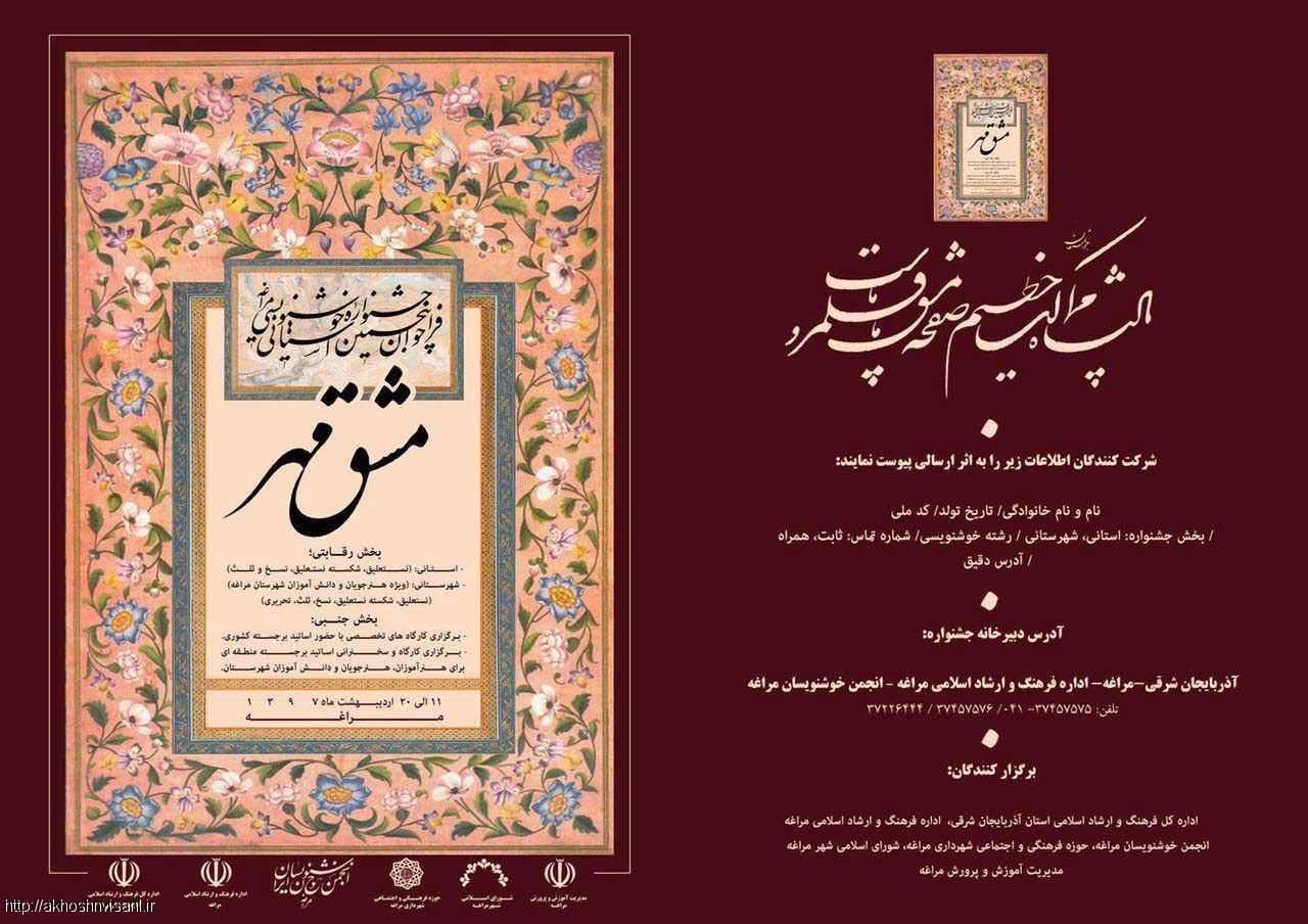 پنجمین فراخوان جشنواره خوشنویسی استانی در مراغه با عنوان