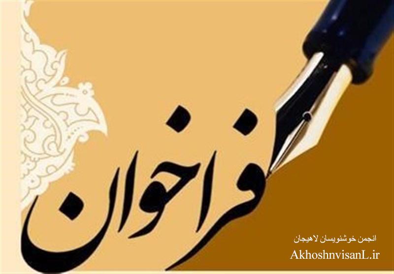 فراخوان جلسه نقد و بررسی 5 شنبه 1 خرداد 97