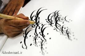 نمایشگاه خوشنویسی هنرجویان لاهیجان