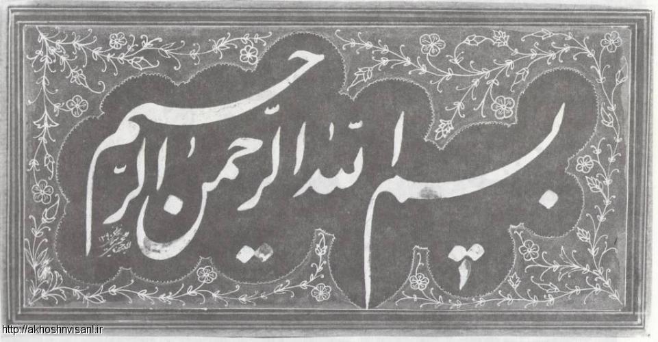یادی از استاد سید حسن میرخانی