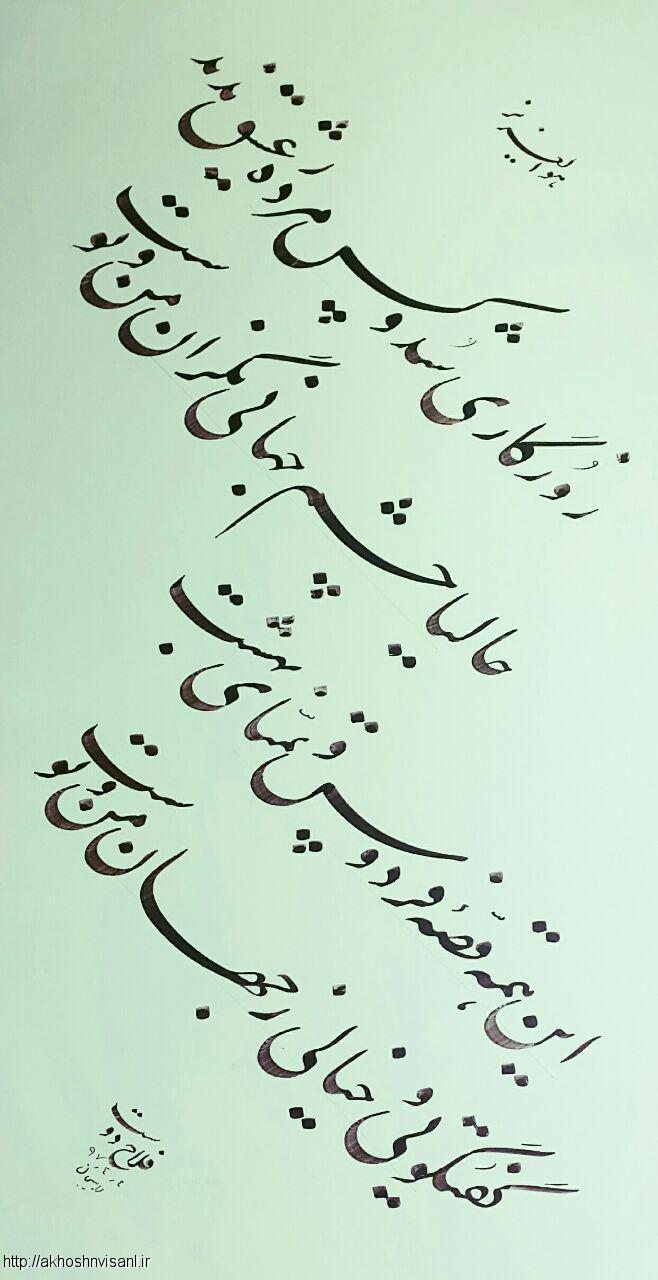 اثر جدید استاد جلال فلاح دوست در تیر ماه 97