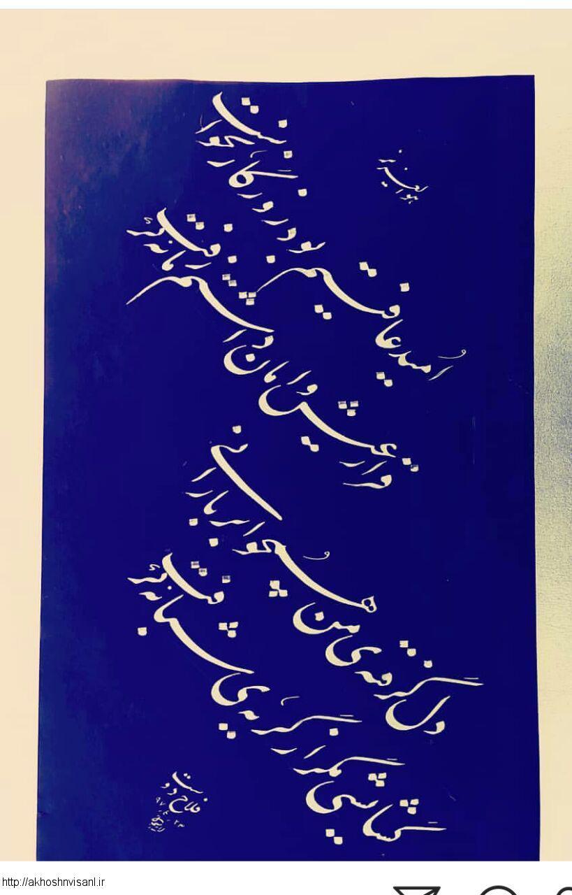 دو اثر زیبا از استاد جلال فلاح دوست در مرداد 97
