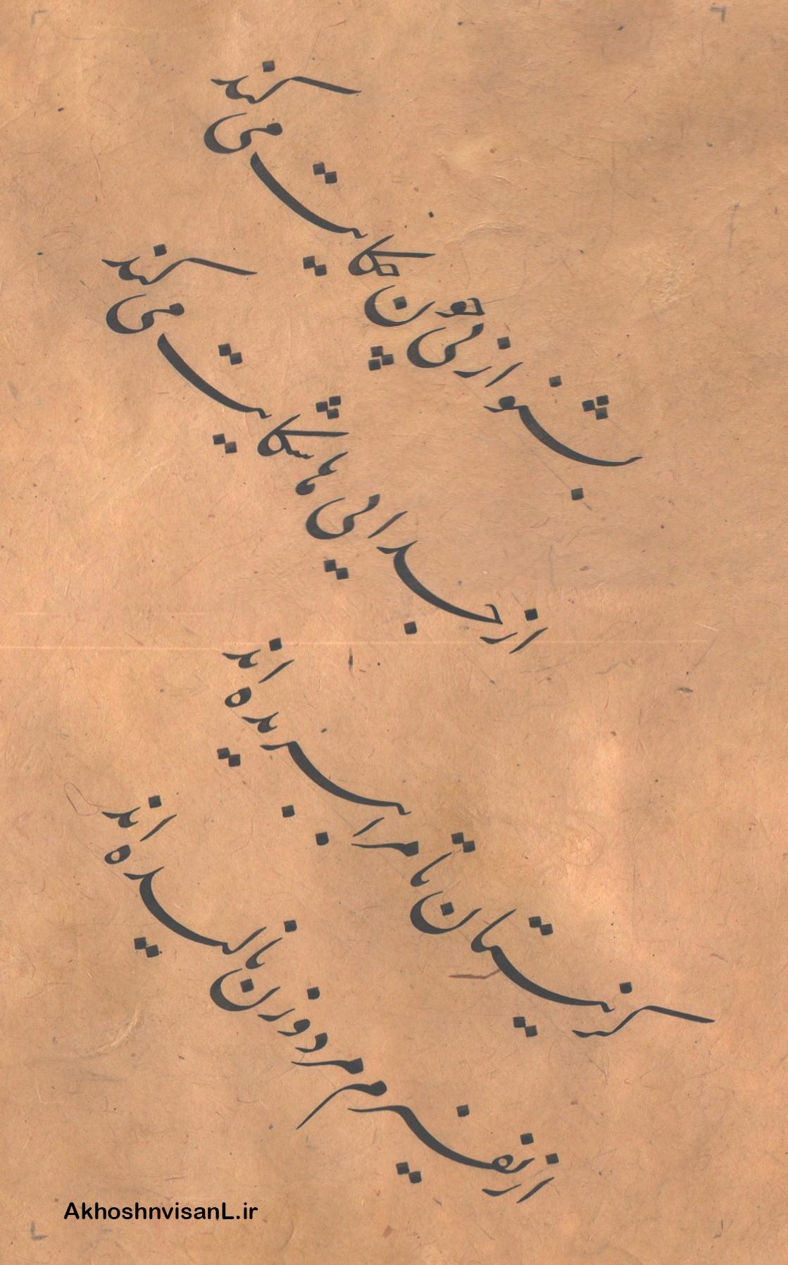 آثار فراخوان نقد و بررسی خوشنویسی 1 شهریور 97