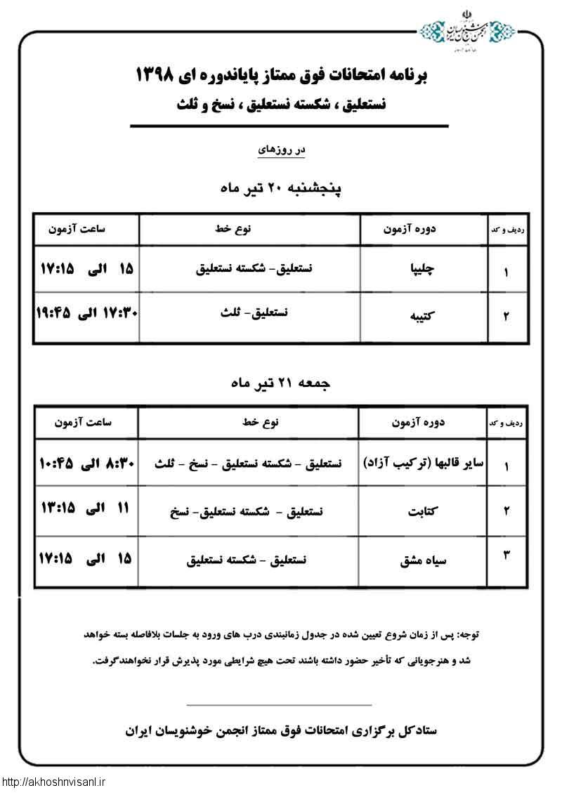 برنامه و دستورالعمل امتحانات فوق ممتاز تیر 98