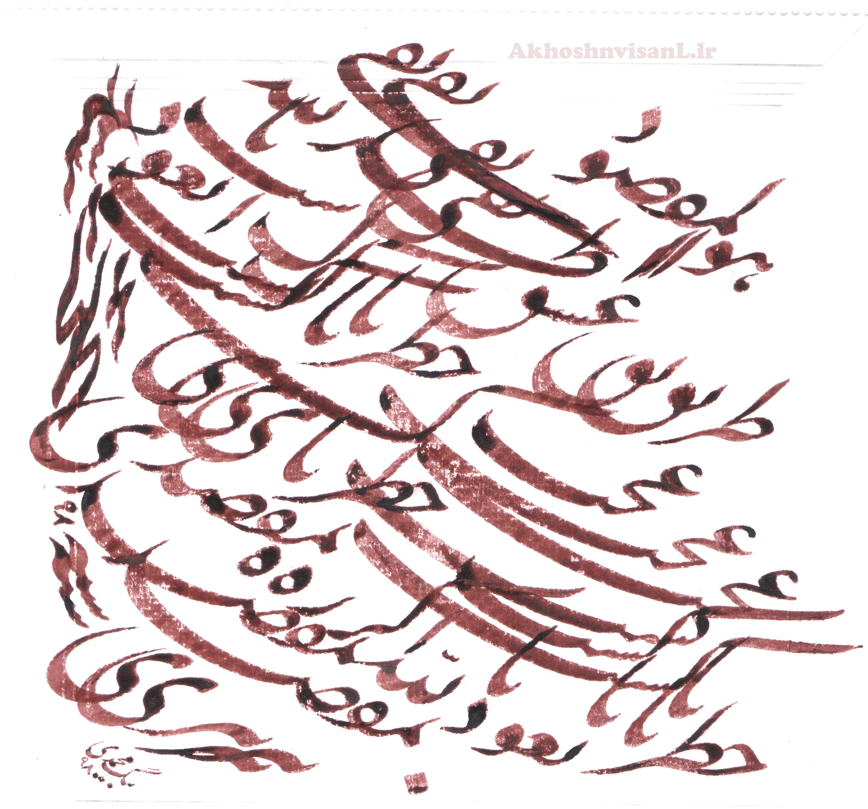 سیاه مشق زیبا از استاد بیگ محمدی-آبان 98