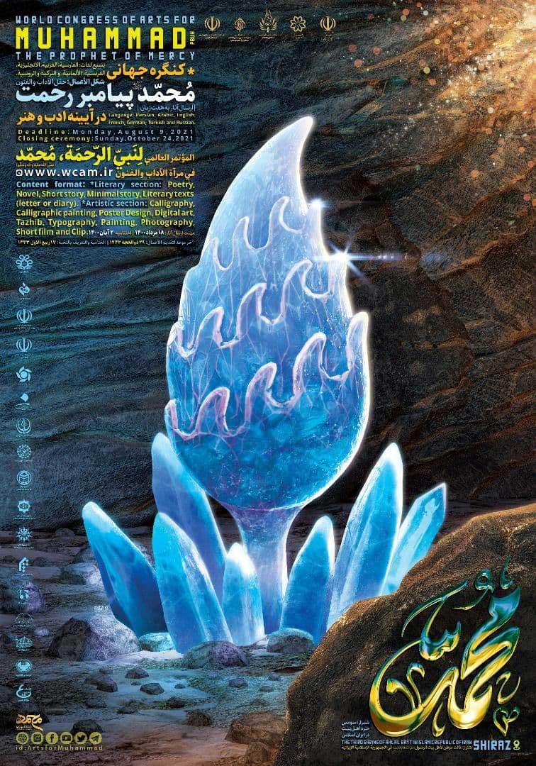 فراخوان جهانی محمد(ص) پيامبر رحمت, در آیینه ادب و هنر